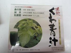 減肥くわ青汁(桑葉・抹茶・乳酸菌)
