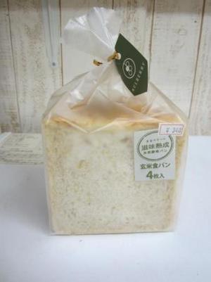 滋味熟成天然酵母玄米食パン4枚