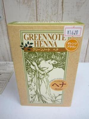 GREENNTE HENNA オレンジブラウン