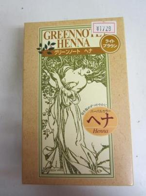 GREENNTE HENNA ライトブラウン