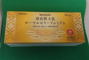 消化性王乳ローヤルゼリープレミアム 30包