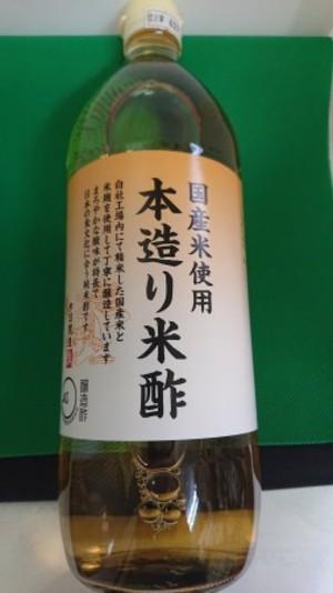 国産米使用 本造り米酢 900mL
