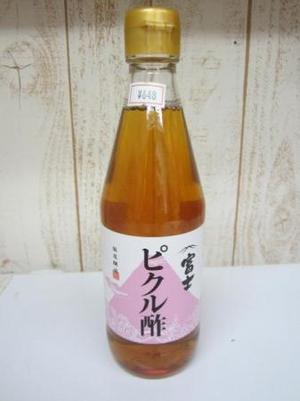 ピクル酢(富士)