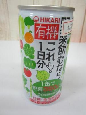 有機トマトミックスジュース