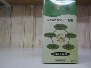 いちょう葉エキスG5