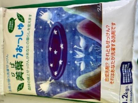抗菌洗剤 美葉うぉっしゅ  1,2kg