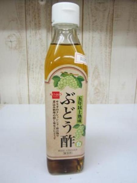 ぶどう酢(白)