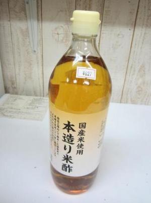 本造り米酢