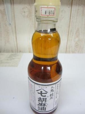 九鬼純正七胡麻油340g
